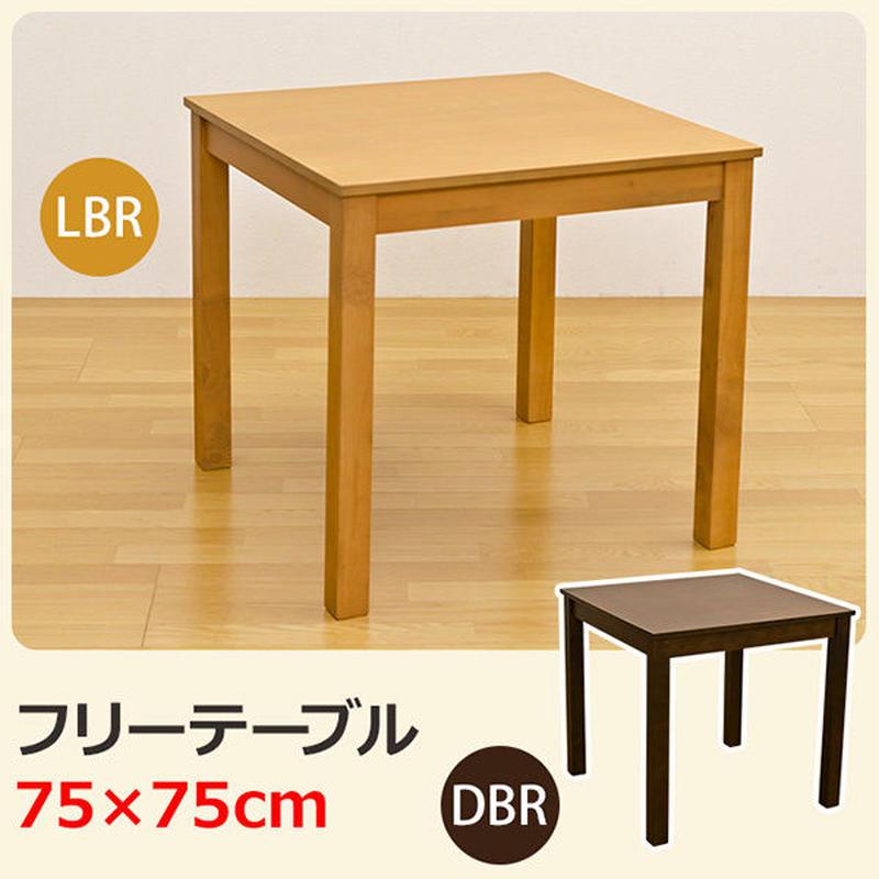 家具 フリーテーブル◆テーブル 75×75cm◆vtm75