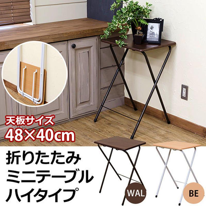 家具 フリーテーブル◆折りたたみミニテーブル ハイタイプ◆uys04