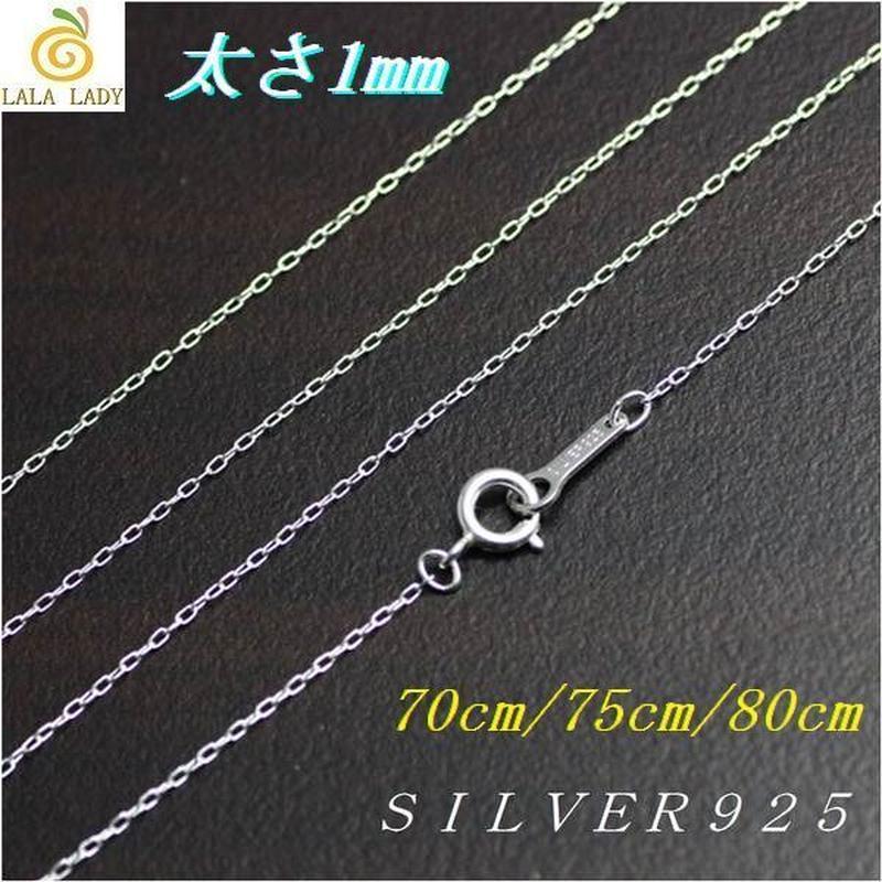 SILVER925 ネックレス◆太さ1mm 長さ70~80cm アズキチェーンスターリングシルバー925◆C-744