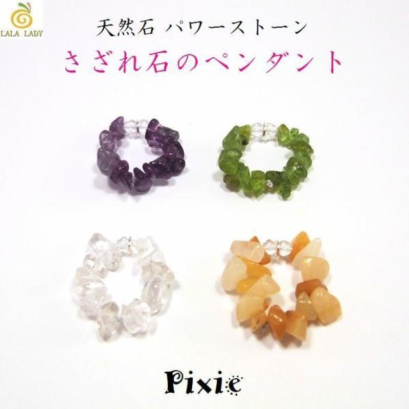 天然石 パワーストーン さざれ石のペンダント◆Pixie◆lalalady-138