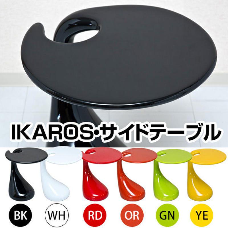 家具 サイドテーブル◆デザイン性なら負けません IKAROS◆a3009