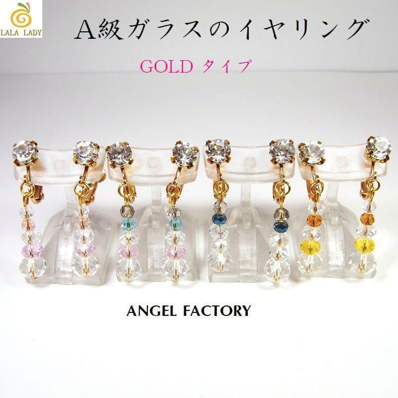 イヤリング◆A級クリスタルガラス ゴールドカラー 4タイプ◆ANGEL FACTORY◆lalalady-136