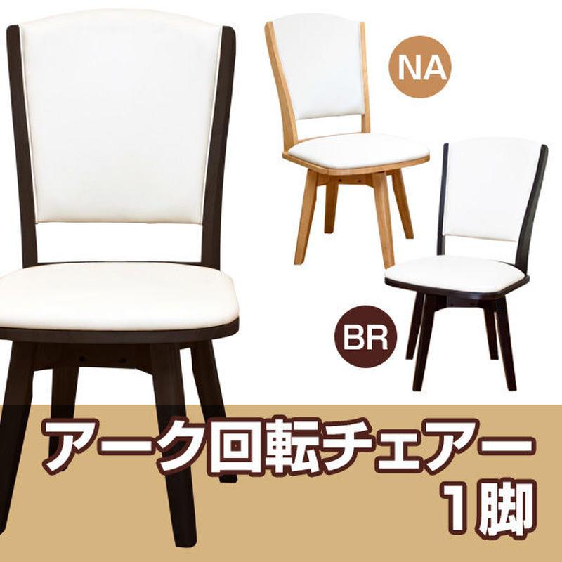いす 椅子◆アーク 回転ダイニングチェア 1脚入り◆vla79