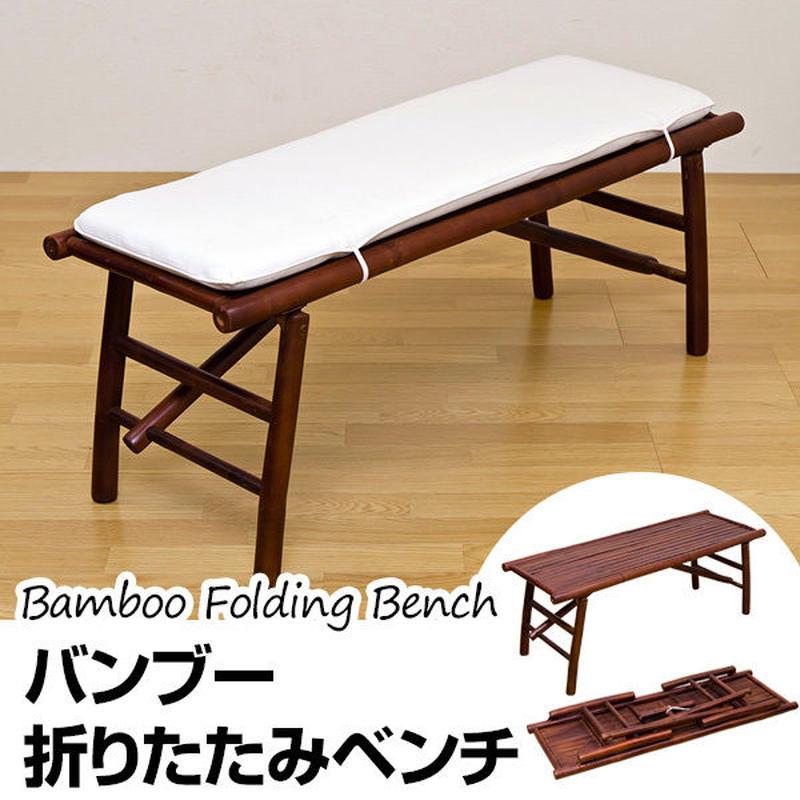 いす 椅子 チェア◆折りたたみ可能 バンブーダイニングベンチ◆blc06