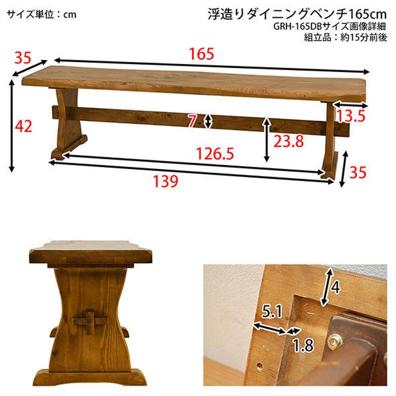 いす 椅子 チェア◆浮造り P ダイニング ベンチ 165cm幅◆grh