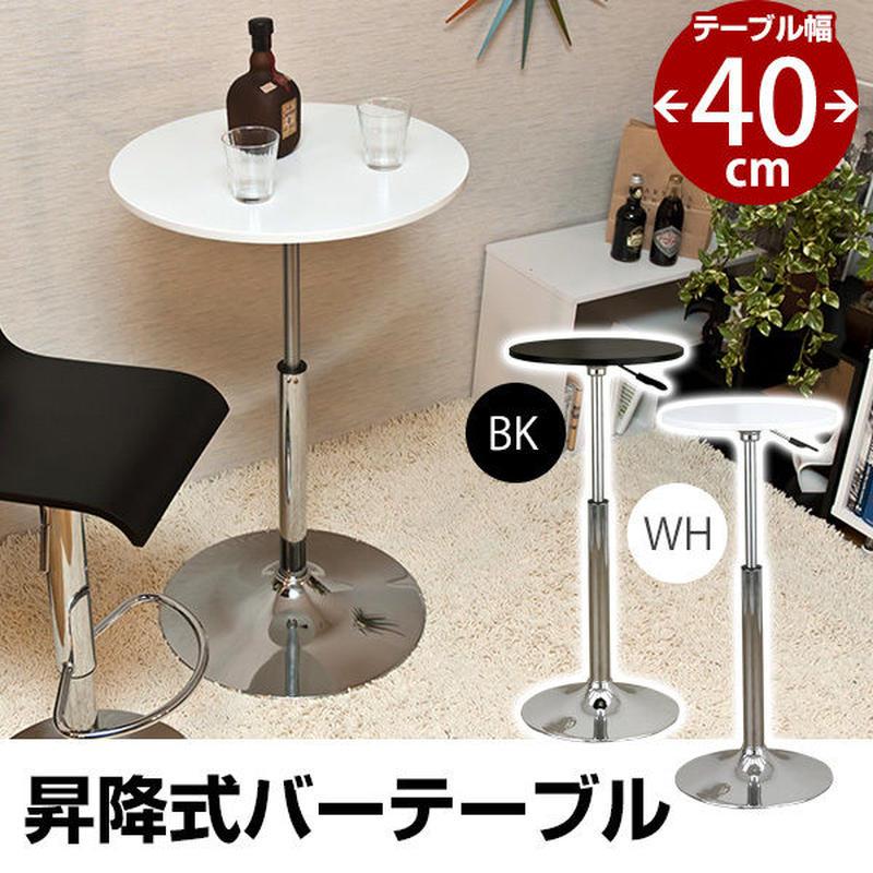 家具 バーテーブル◆昇降式バーテーブル 40φ◆ht13