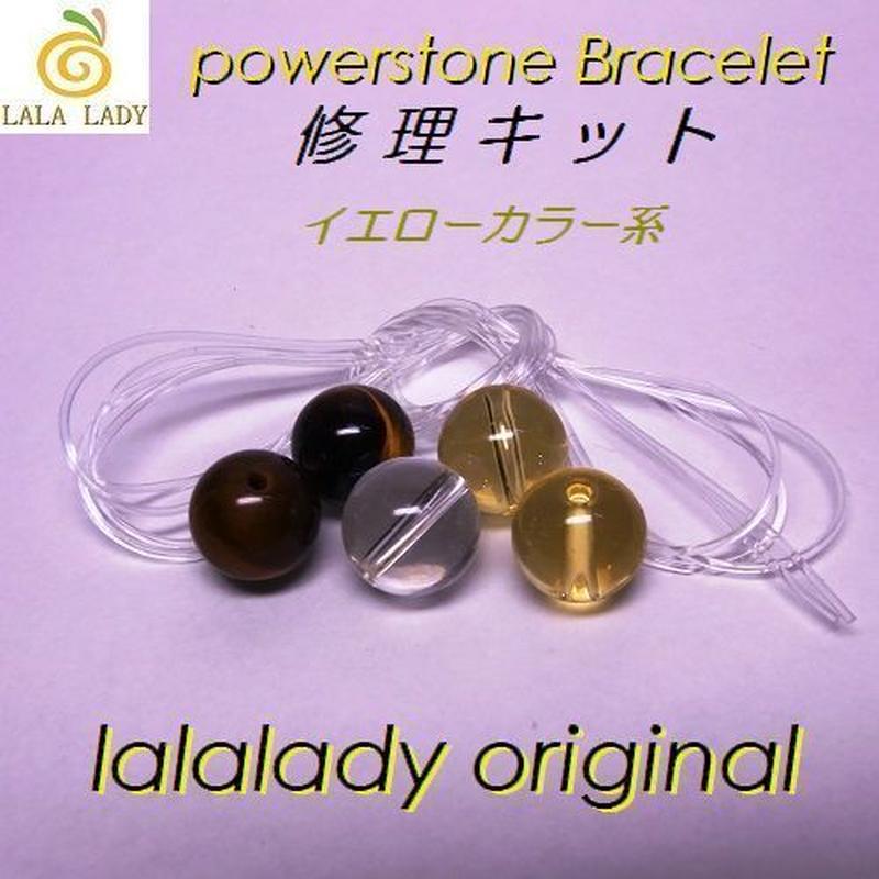 パワーストーン ブレスレット 専用修理キット イエローカラー系◆Pixie◆lalalady-2