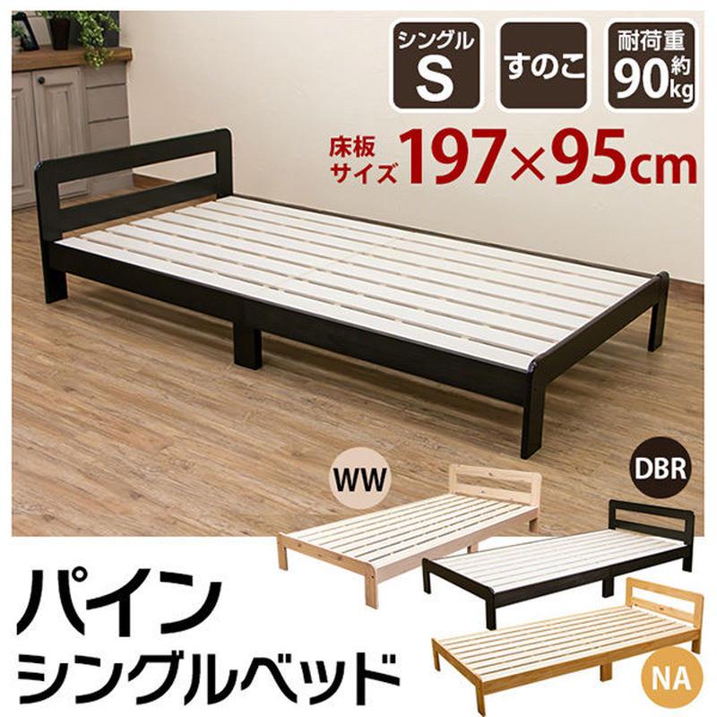 寝具 ベッド◆パイン シングルベッド◆tlc100n