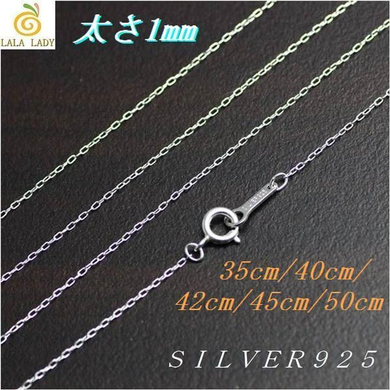 SILVER925 ネックレス◆太さ1mm 長さ35~50cm アズキチェーンスターリングシルバー925◆C-744