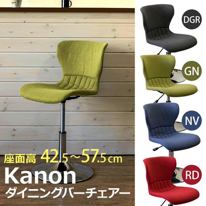 椅子 イス いす チェア◆Kanon ダイニングバーチェア◆clf12