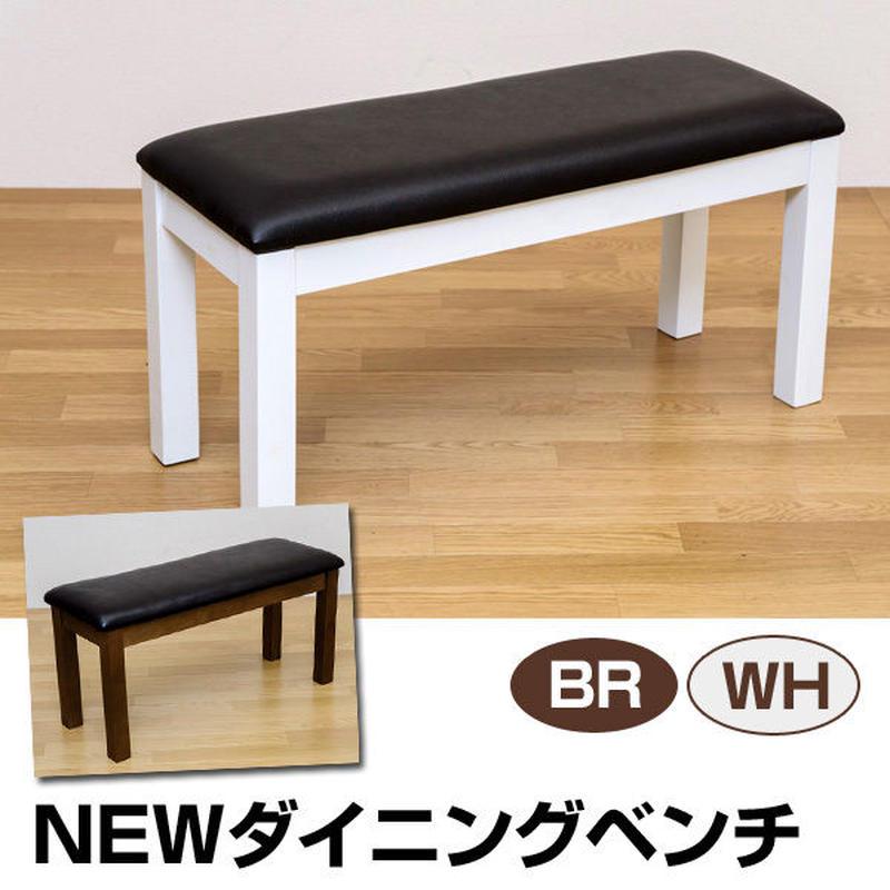 いす 椅子 チェア◆NEW ダイニングベンチ◆vgl04