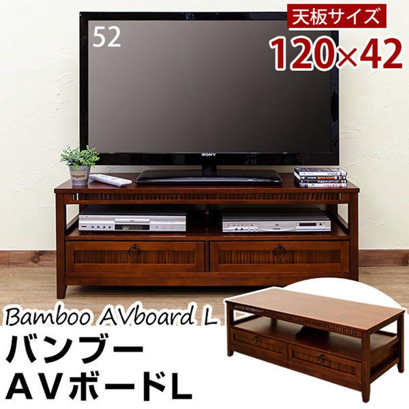 家具 テレビ台・AVラック◆アジアンバンブーシリーズ!バンブー AVボード(L)120cm幅◆bl632l