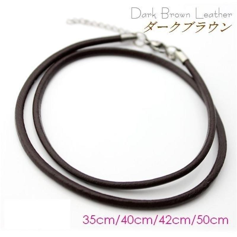 ネックレス◆幅約3mm 長さ35~50cm 本革 ダークブラウン レザーチョーカー アジャスター付き◆C-647