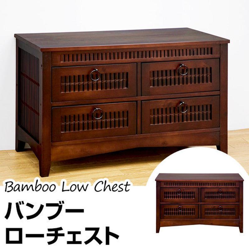 家具 収納 ラック チェスト◆アジアンバンブーシリーズ★ローチェスト◆bl772