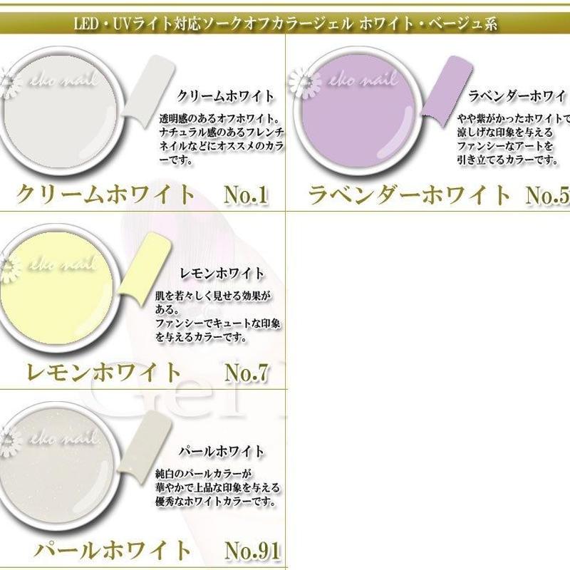ネイル カラージェル◆8g入 ソークオフカラージェル ホワイト・ベージュ系◆col-led002