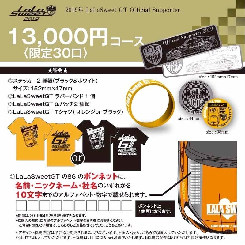 『LaLaSweet GT Official Supporter サポーター13000円コース