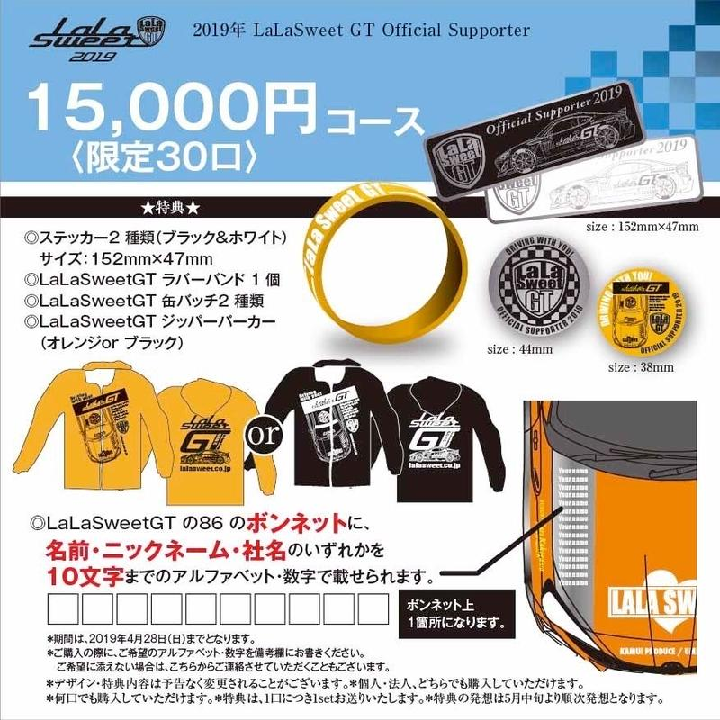 LaLaSweet GT Official Supporter サポーター15000円コース