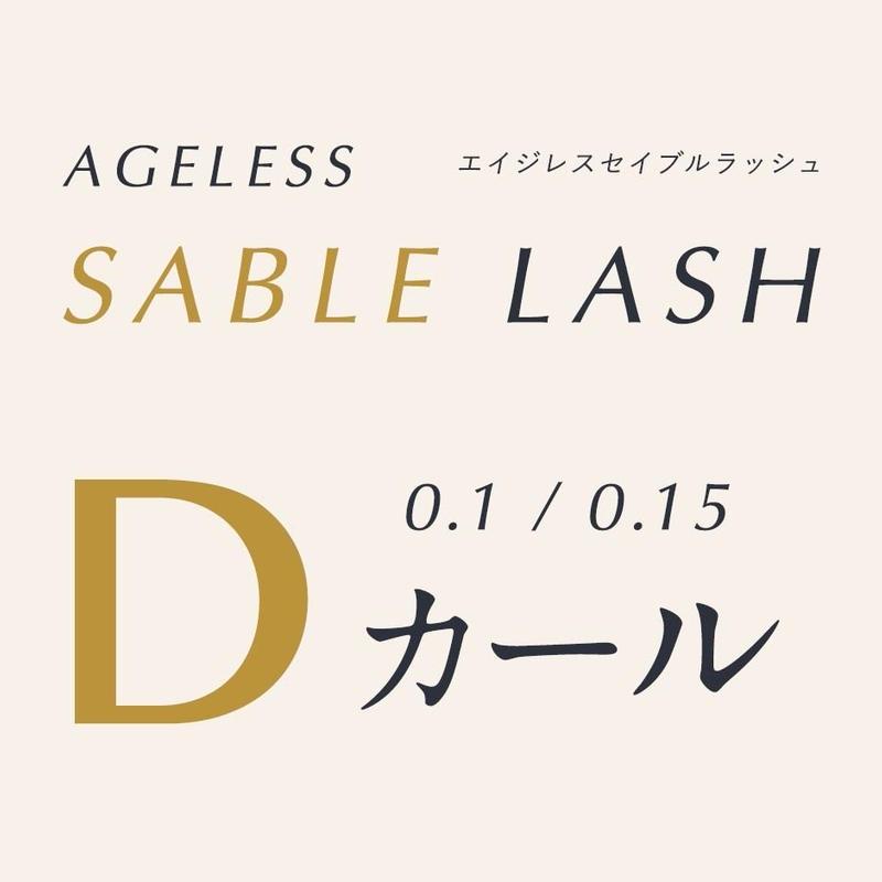 エイジレスセーブルラッシュ【Dカール/太さ0.1mm】