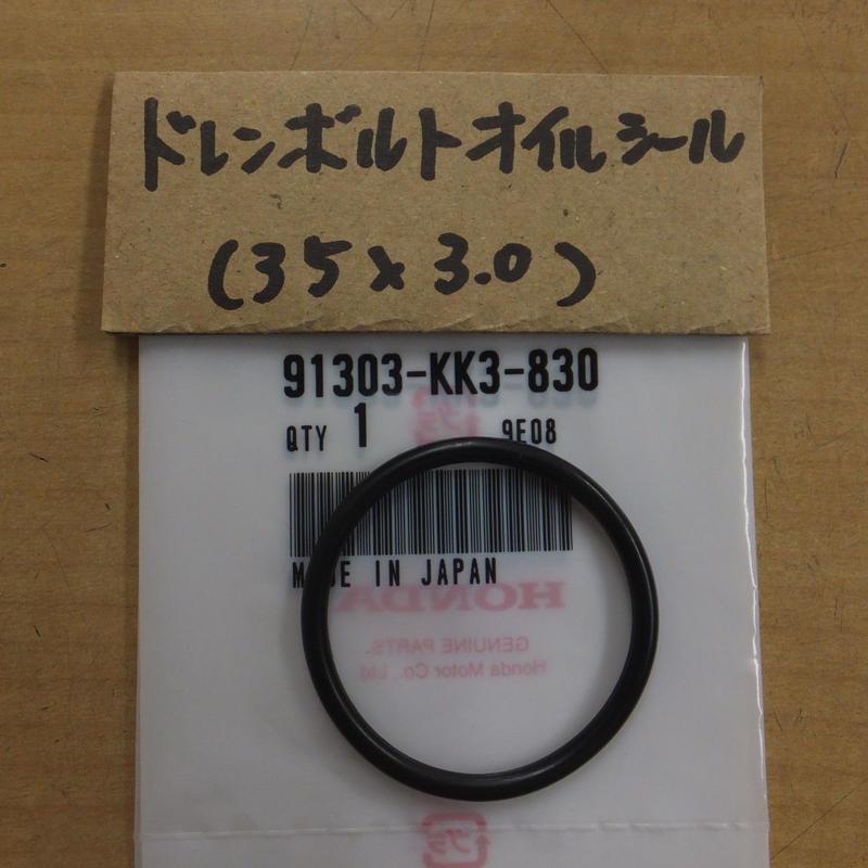 ♪CB223S/MC40/オイルドレンボルトのOリング/パッキン/純正品/新品☆