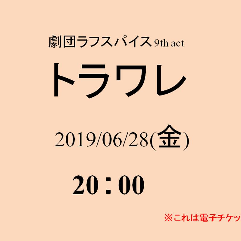 【一般前売】9th act トラワレ 6/28 20:00