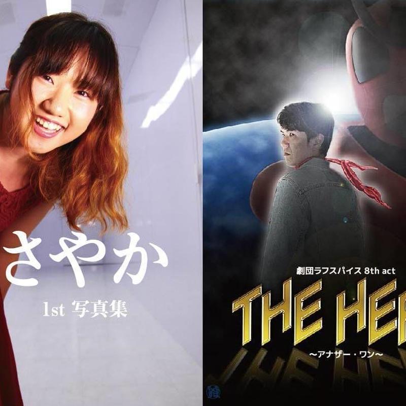 THE HEROオフィシャルパンフレット&さやか1st写真集