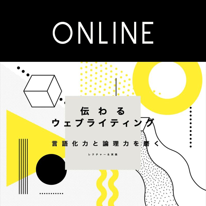 【オンライン参加】伝わるウェブライティング-言語化力と論理力を磨く-