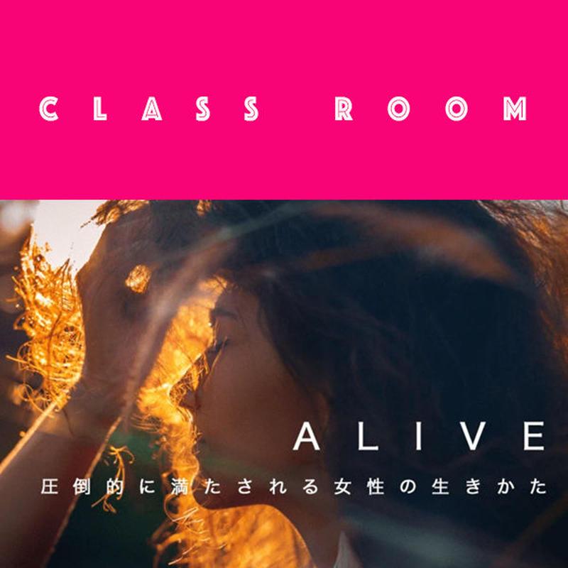 【クラスルーム参加】ALIVE -圧倒的に満たされる女性の生きかた-
