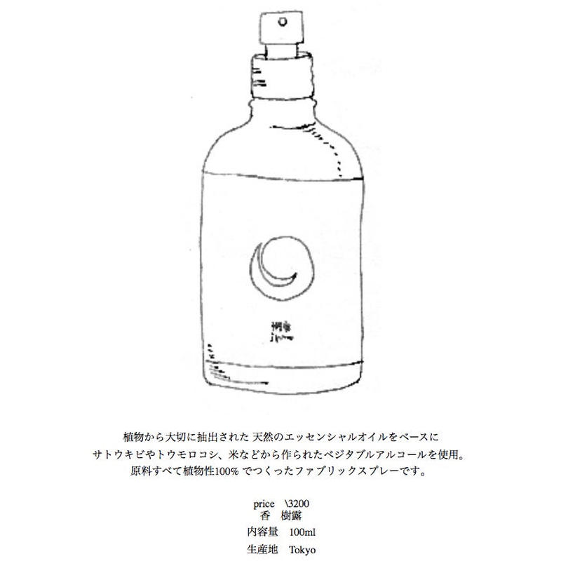 【再入荷】傳/TUTAEEの新レーベル 『 9(ココノ)』ファブリックスプレー(ルームスプレー)