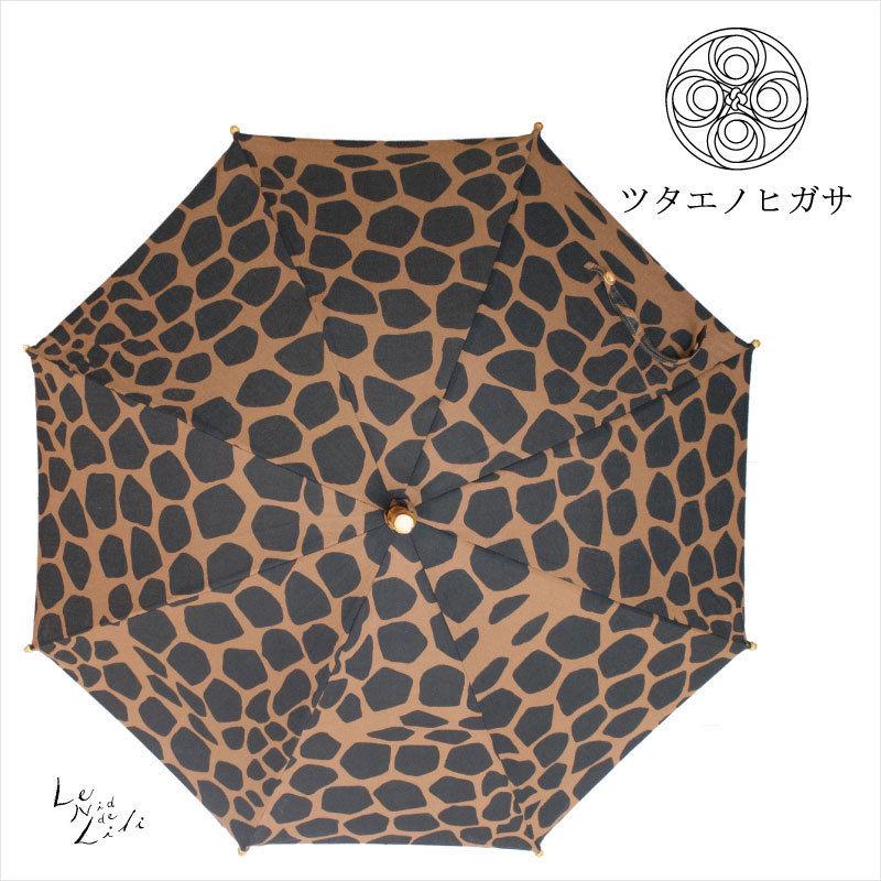 傳(ツタエノヒガサ)浜松注染 日傘/ 長傘タイプ「キツネノタスキ - キリン茶黒 」
