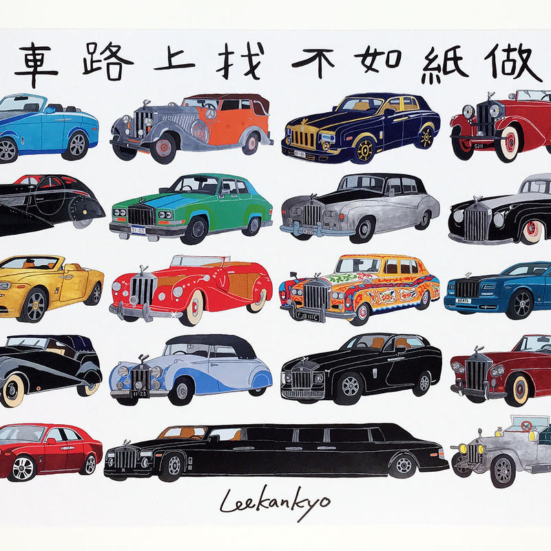 超高級車のカード