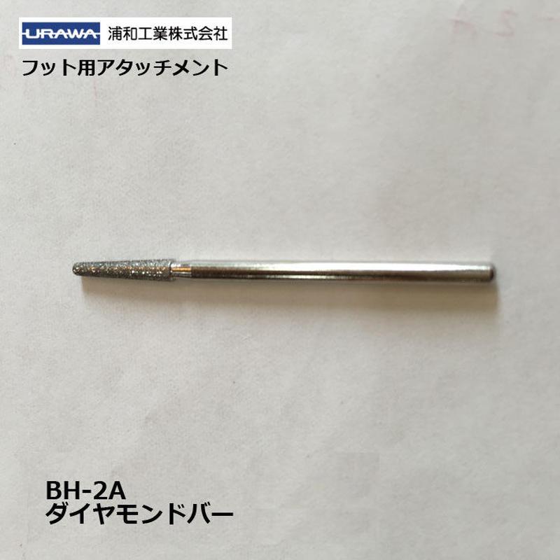 【URAWA BH-2A】ダイヤモンドバー