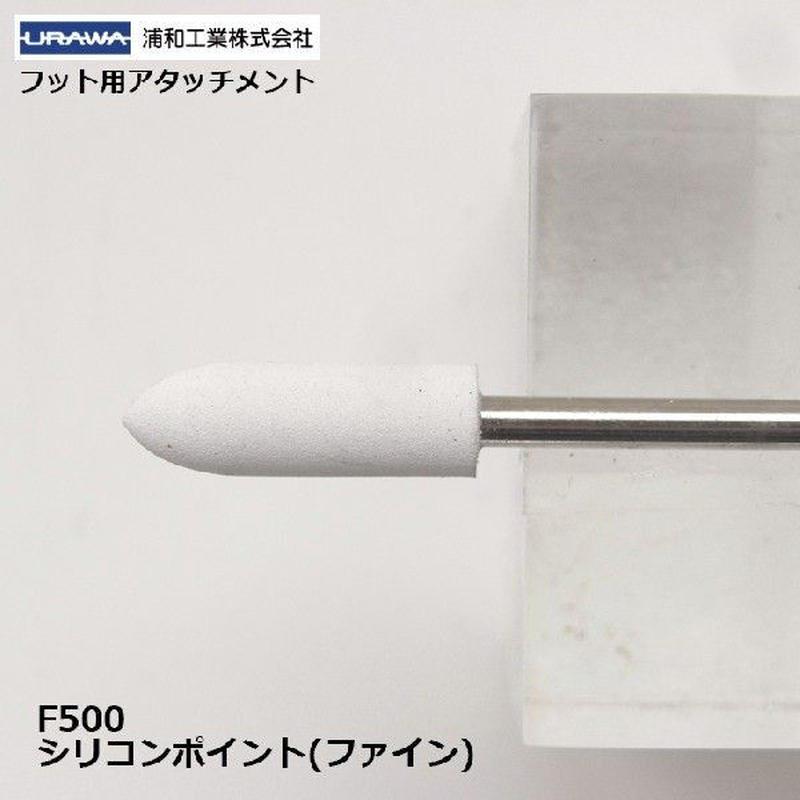 【URAWA F500】シリコンポイント ファイン 白 #500