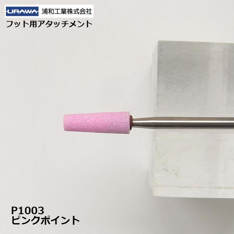 【URAWA P1003】ピンクポイント