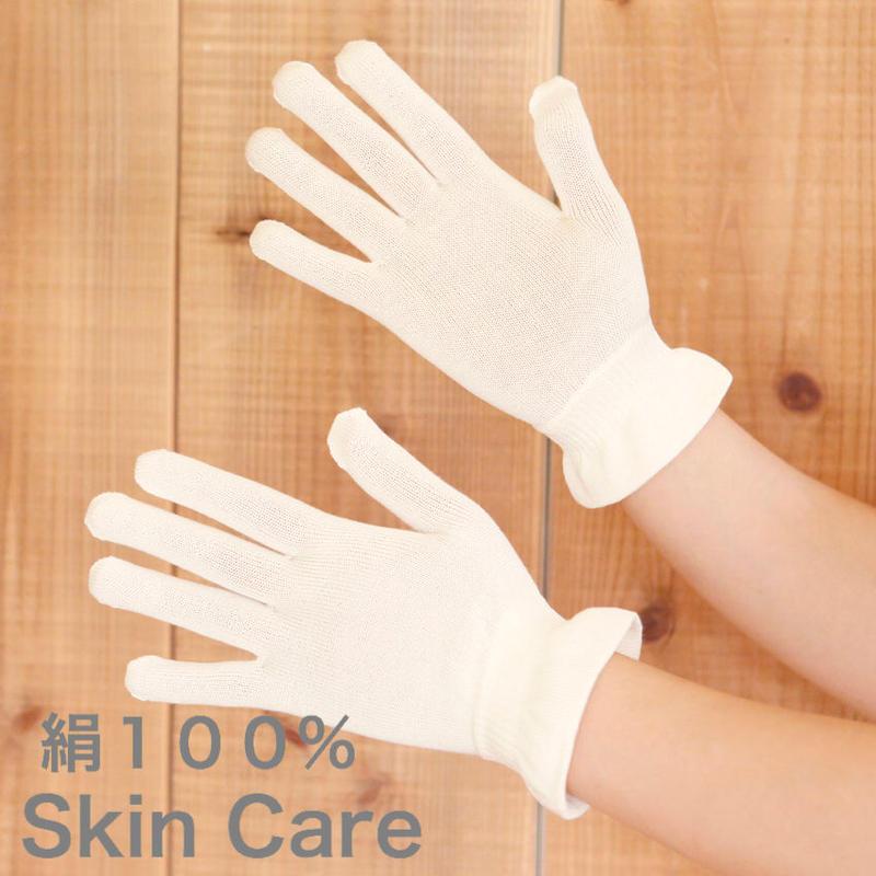 絹100%手袋