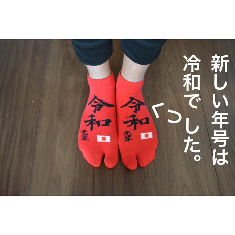 令和・平成 記念足袋靴下 3足組(赤・白・黒)