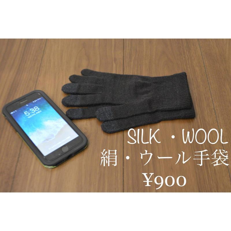 絹・ウール手袋 (SILK WOOL GOOVES)