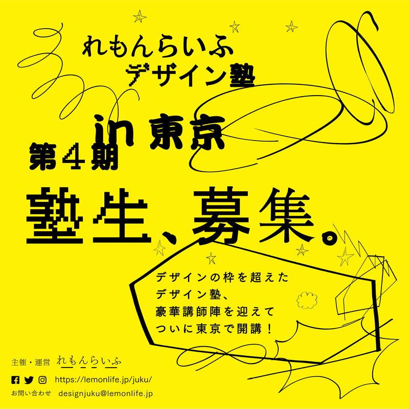 【申込者専用】 れもんらいふデザイン塾 4期