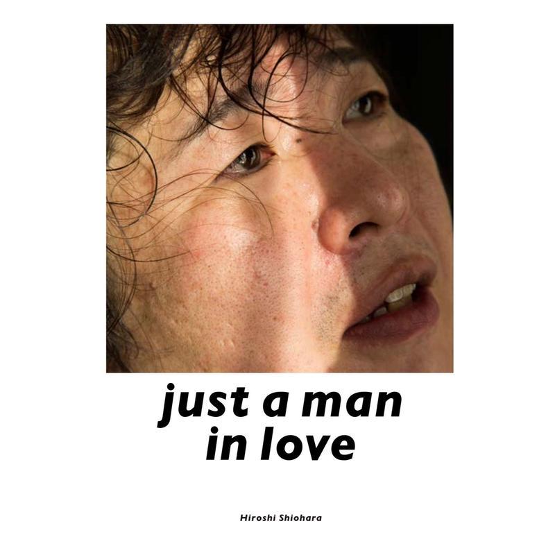 塩原洋写真集「just a man in love」