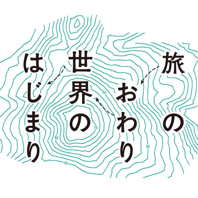 【6月5日】『旅のおわり世界のはじまり』公開記念 黒沢 清 監督トークイベント 前売券チケット付