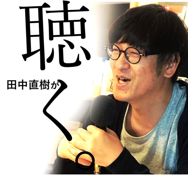 【5月21日】田中直樹が聴く。~生物学者・渡辺佑基に聴くバイオロギングのはなし~