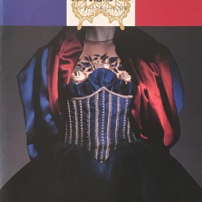 森英恵とパリ パリ・オートクチュール20年
