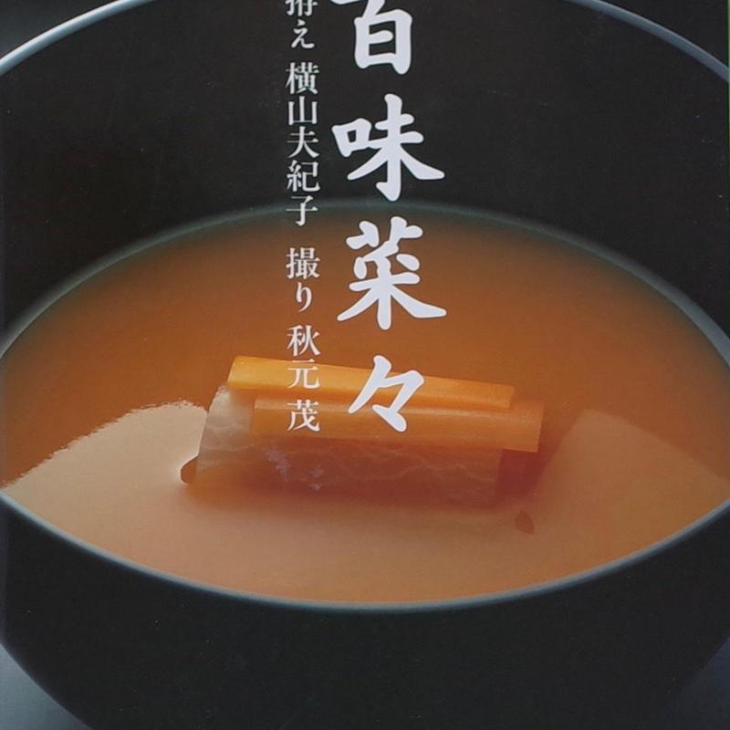 百味菜々 / 拵え 横山夫紀子 ・撮り 秋元茂