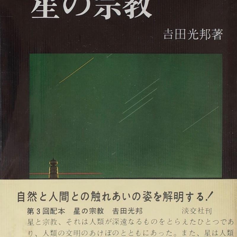 自然と人間シリーズⅢ 星の宗教 / 吉田光邦