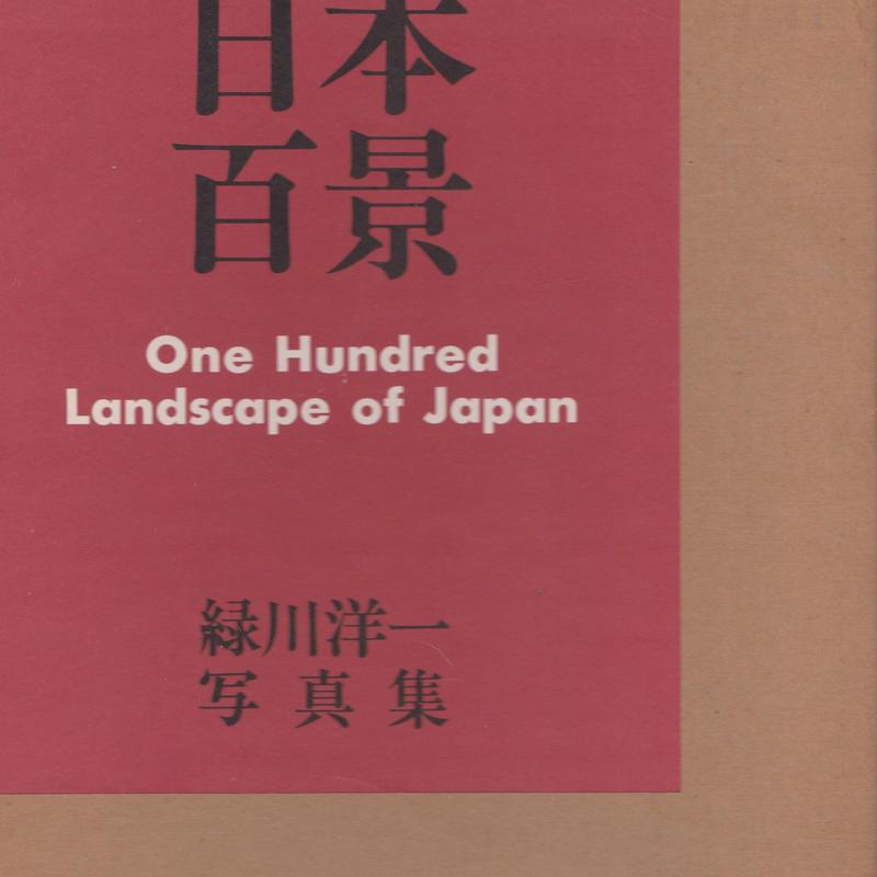 日本百景  緑川洋一 写真集