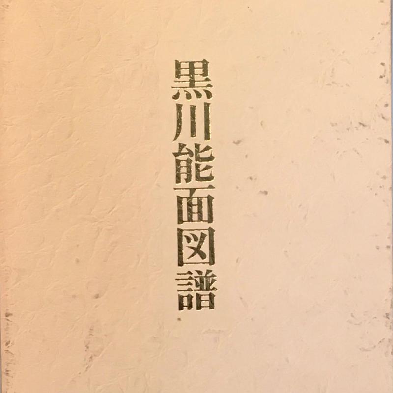 黒川能面図譜 / 写真 薗部澄 文 増田正造