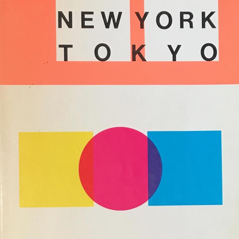 パリ・ニューヨーク・東京 つくば写真美術館 '85