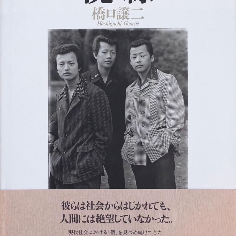 視線 the look / 橋口譲二