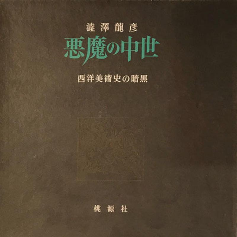 悪魔の中世 西洋美術史の暗黒  [ 初版 ]  / 澁澤龍彦