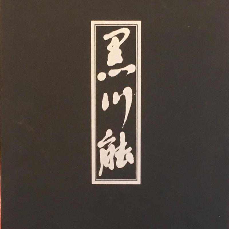 黒川能 / 監修 横道萬里雄 ・写真 薗部澄