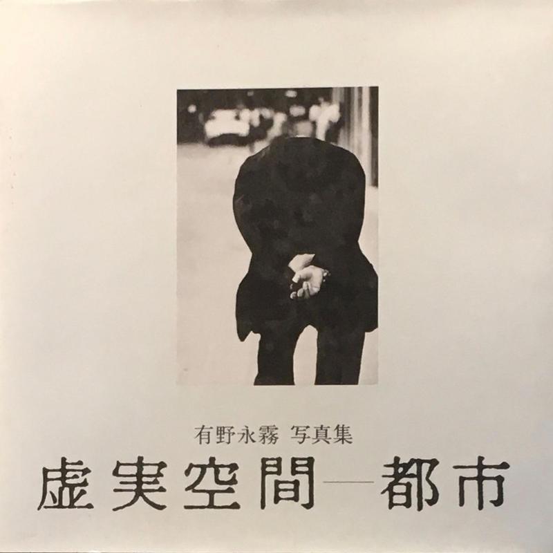 虚実空間-都市 / 有野永霧